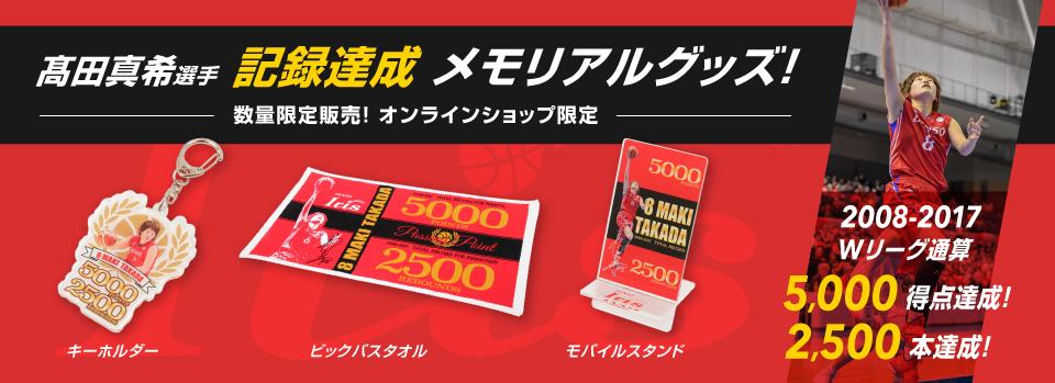 �田真希選手 記録達成メモリアルグッズ発売
