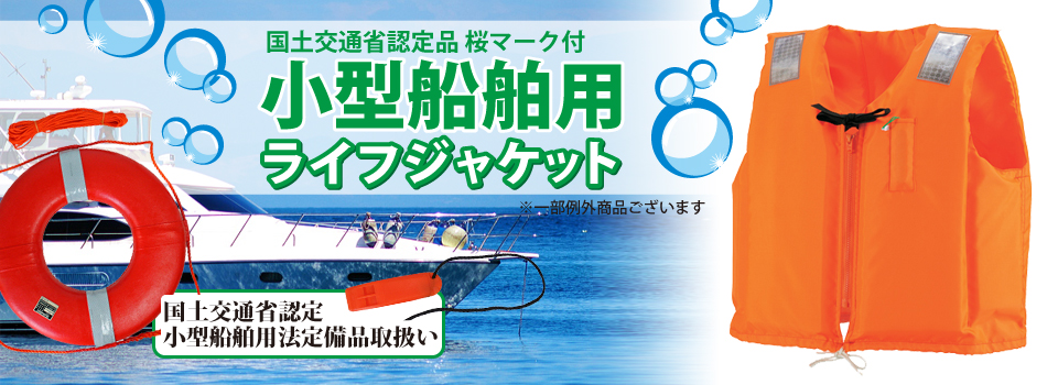 小型船舶用・作業用救命胴衣桜マーク付き