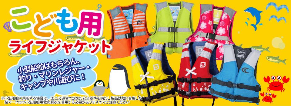 フィッシング・釣り用ライフジャケット