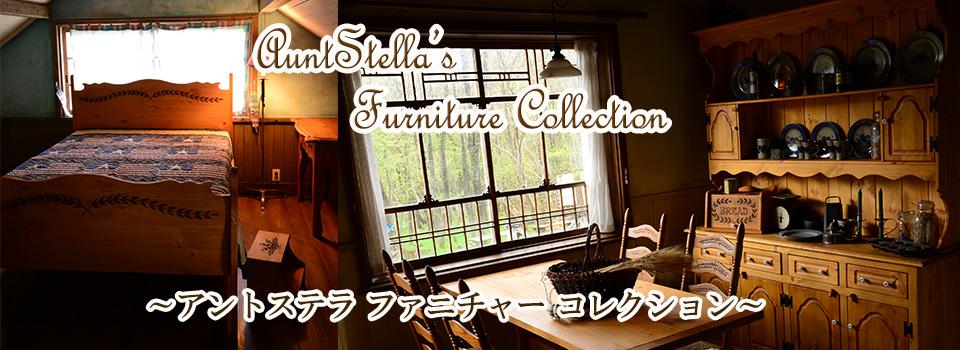 AuntStella's original sofa アントステラ オリジナル カントリー ソファ