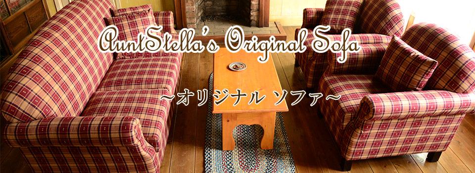AuntStella's furniture collection アントステラ アメリカンカントリー パイン家具