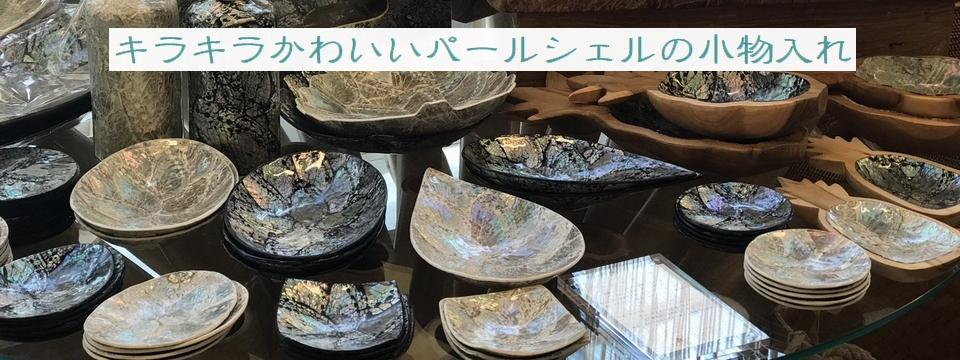 シェル・貝雑貨・バリ雑貨