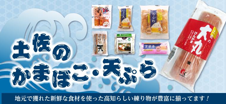 土佐のかまぼこ・天ぷら