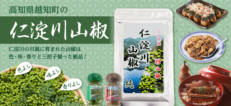 色よし味よし香りよし 高知県越知町の仁淀川山椒