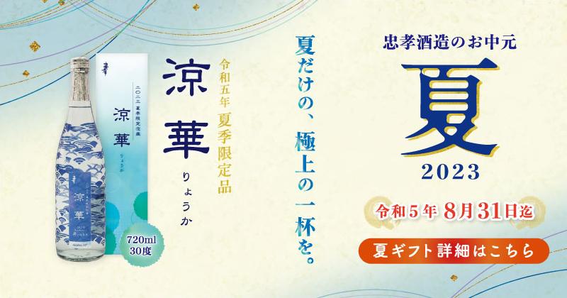 10月 毎月、プレゼントが抽選で当たる!忠孝酒造 わくわくプレゼントキャンペーン 5名様に当たる!今すぐメルマガに登録するだけ!メルマガ登録はこちらから。