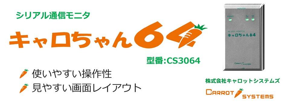 キャロちゃん64の宣伝
