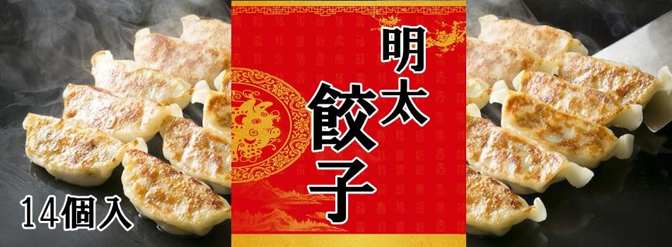 源の辛子明太子を新宮町のふるさと納税の商品としてご提供しております。