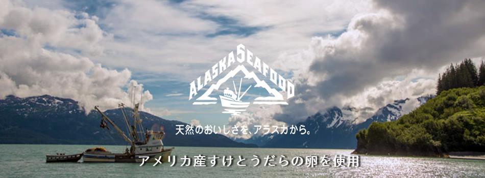アラスカシーフードマーケティング