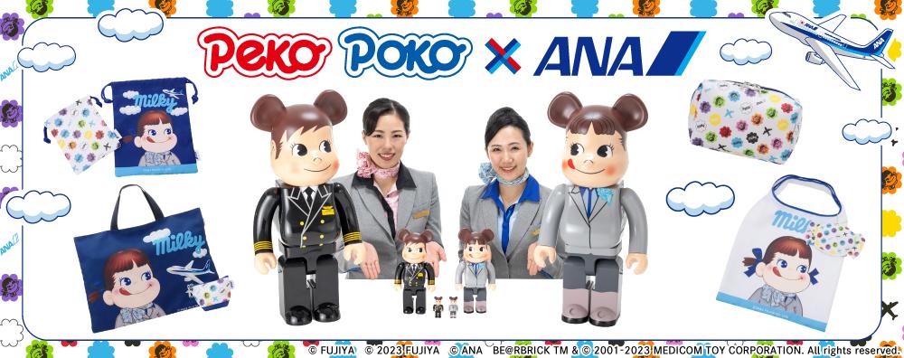 R@BBRICK 着ぐるみ ペコちゃん ピンクメッキ版 100% & 400%