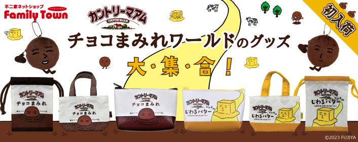 ペコちゃんぬいぐるみ(peko)