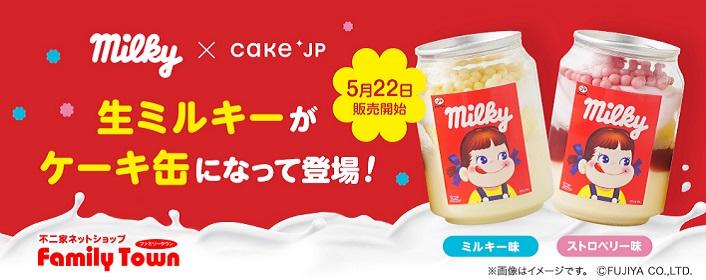 prima rosette using by LIBERTY FABRICS ペコちゃんフェイスタオル