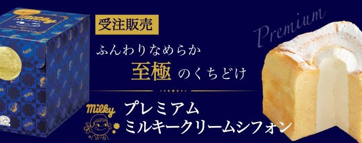 妖精ペコちゃんシリーズスペシャルセット