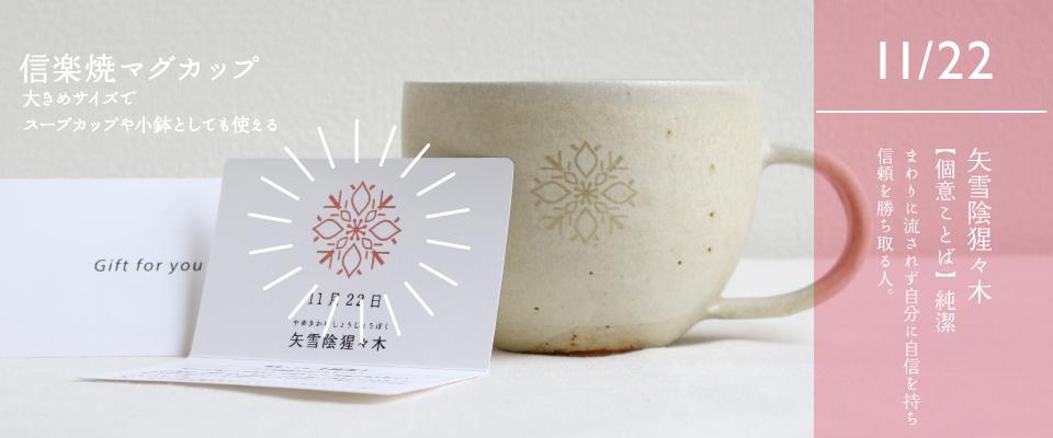信楽焼・マグカップ