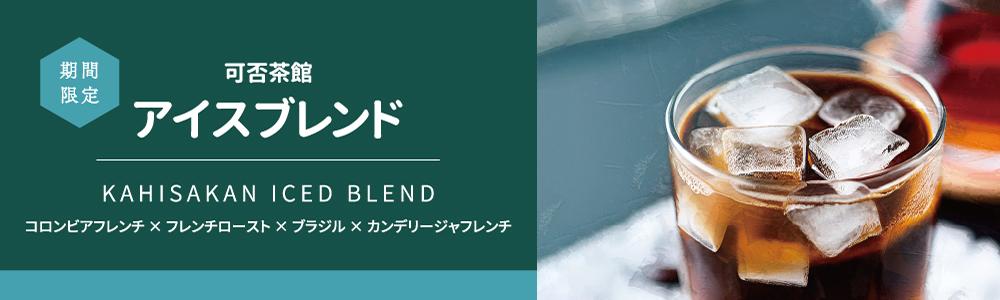 可否茶館 アイスコーヒー パウチタイプ 無糖