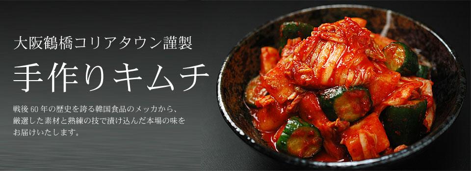 鶴橋手作りキムチ