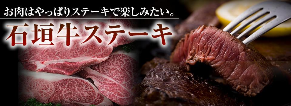 石垣牛KINJOBEEFのステーキ