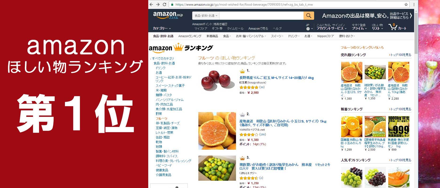 Amazonほしい物ランキング