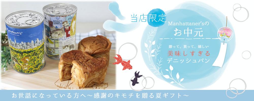 和マンハッタナーズ 吉日シリーズ