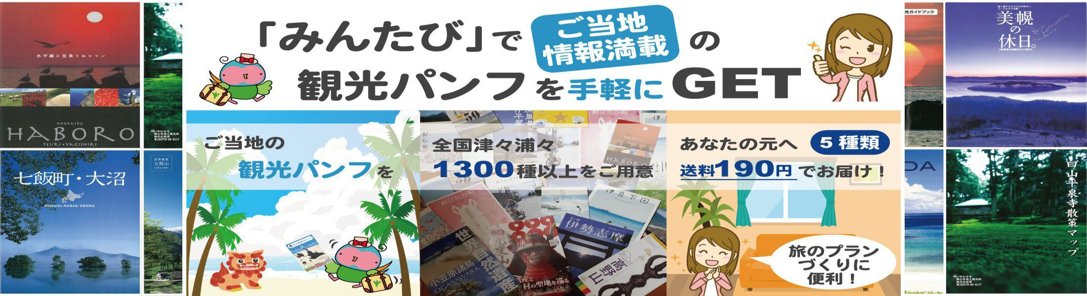 沖縄おすすめパンフレット