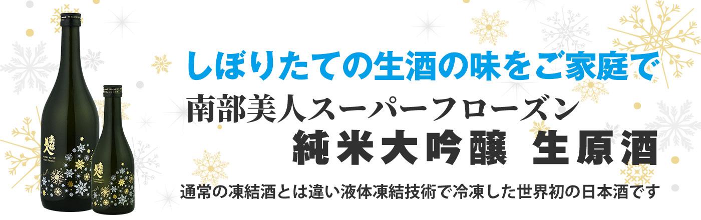 IWC2017チャンピオンサケ受賞 南部美人 特別純米酒