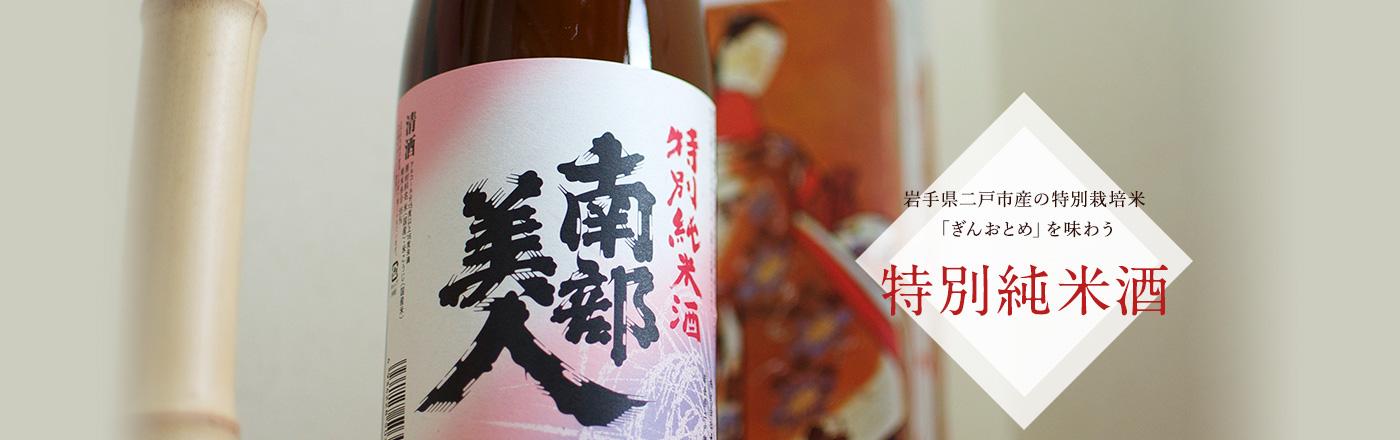 岩手県二戸市産の特別栽培米 「ぎんおとめ」を味わう 特別純米酒