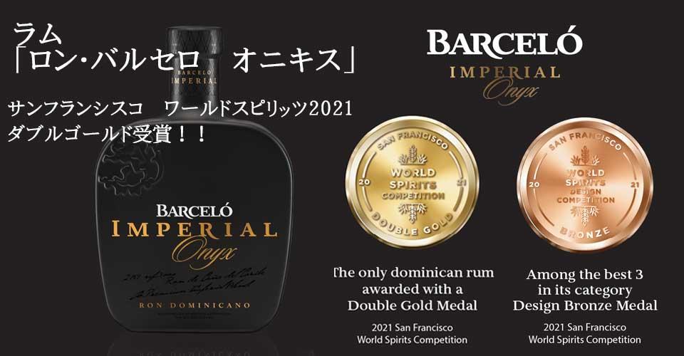 ワインペアリングコンテスト2021受賞ワイン