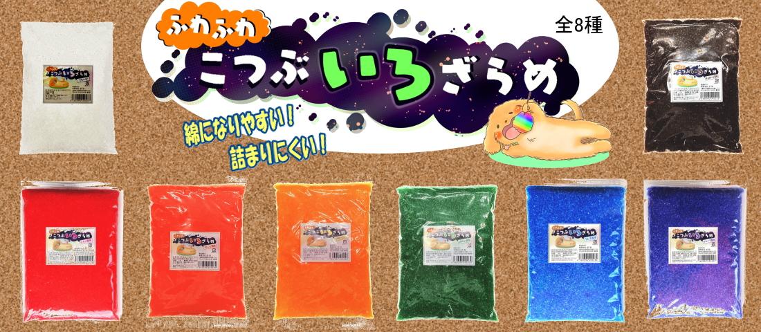 修理_ポップコーン_わたあめ_綿菓子_かき氷