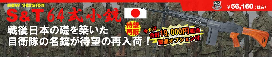 S&T 64式小銃 電動ガン ※新バージョン(専用オプション付き!19659円相当)
